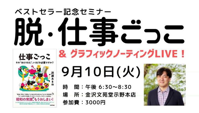 グラフィック・ノーティング©で沢渡あまね氏とコラボ 2019/9/10