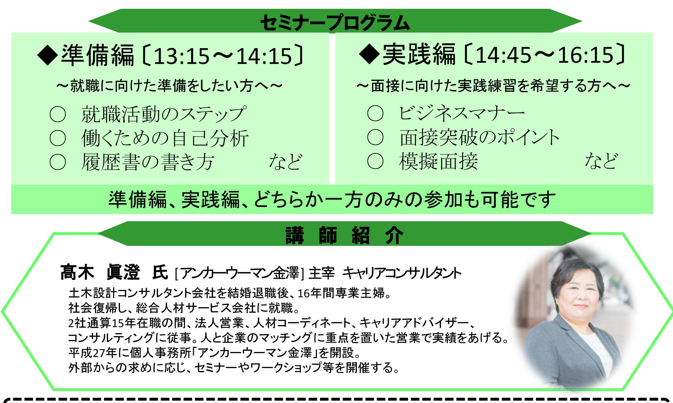 石川県商工労働部「障害者就職応援セミナー」2020/10